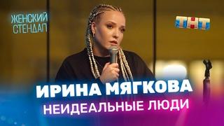 """""""Женский Стендап"""": Ирина Мягкова - неидеальные люди"""