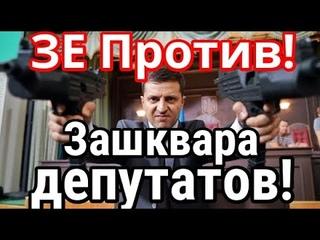 """Зеленский ЗАЯВИЛ """"Уволю! Всех депутатов кто Зашкварился!"""""""