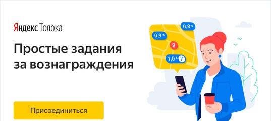 Яндекс.Толока - заработок в интернете без вложений