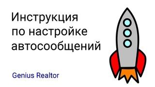 Инструкция для риэлторов по настройке автосообщений. Genius Realtor  Шашимов