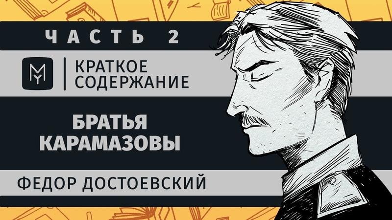 Краткое содержание Братья Карамазовы часть вторая