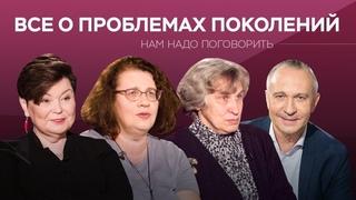 Все о проблемах поколений // Нам надо поговорить / Мурашова, Комиссарук, Петрановская, Ситников