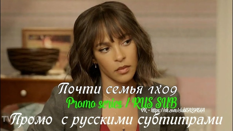 Почти семья 1 сезон 9 серия - Промо с русскими субтитрами Almost Family 1x09 Promo