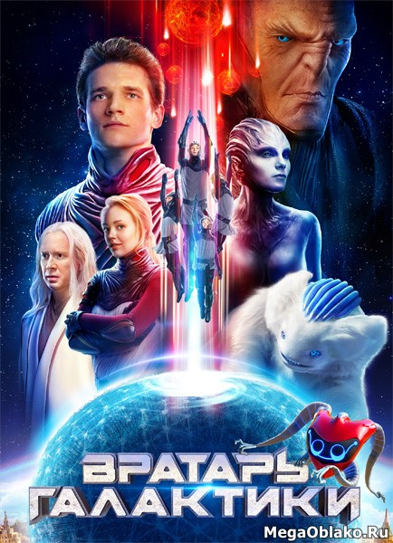 Вратарь Галактики (2020/WEB-DL/WEB-DLRip)
