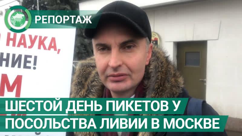 Шестой день пикетов у посольства Ливии в Москве ФАН ТВ