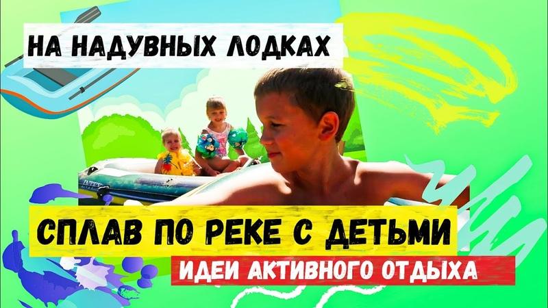 Сплав по реке с детьми Идеи активного семейного отдыха водный туризм