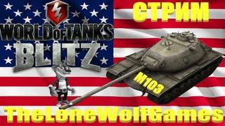 Cтрим по игре ➤World of Tanks Blitz➤Мир танков Блиц ➤наконец то беру М103 США ТАНК