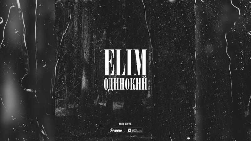 Elim Одинокий prod by pink