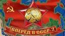 Вперед в СССР! Русские Клипы 80-х 90-х Часть 2.720р.