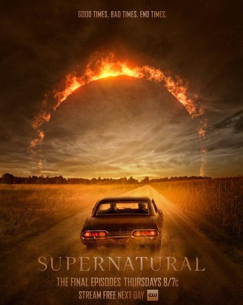Свежий постер финальных эпизодов «Сверхъестественного»