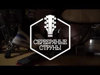 """Всероссийский фестиваль-конкурс """"Серебряные струны"""" 2021"""