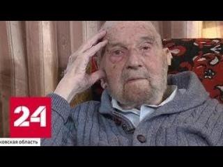 Джордж Блейк: разведчик MI6, поверивший в идеалы социализма - Россия 24