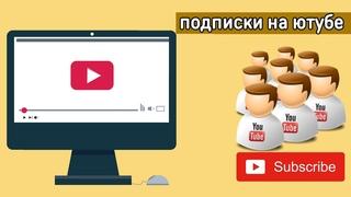✅ Как открыть подписки на канале в Ютубе ✅ Как скрыть подписки на youtube ✅