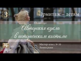 Онлайн-курс «Авторская кукла в историческом костюме». Мастер-класс №10