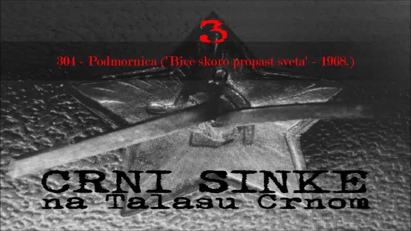 304 Crni Sinke Podmornica odlomak iz filma 'Bice skoro propast sveta' 1968