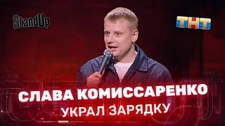 """Stand Up"": Слава Комиссаренко - украл зарядку"