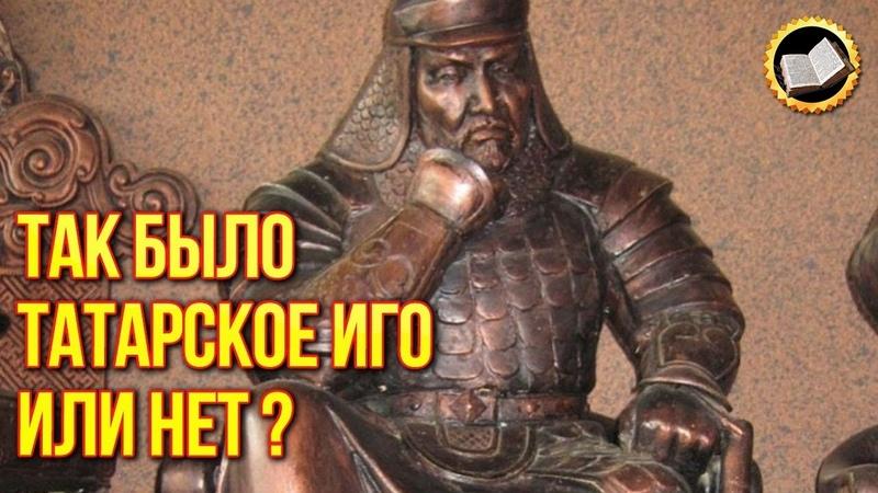 АЛЕКСАНДР НЕВСКИЙ И ЕСТЬ ХАН БАТЫЙ Почему Не Было Татарского Ига