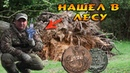 О ДАНашел в Лесу ЧТО 500 ЛЕТ БЫЛО В ЗЕМЛЕ!! Коп поиск монет 2021