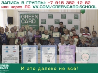 Языковой центр green card (подольск) результаты и процесс обучения