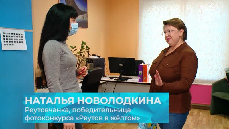 Реутов в жёлтом итоги фотоконкурса Реутовского ТВ