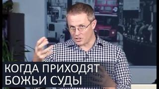 С чего начинается самый ПЕРВЫЙ СУД (и когда приходят Божьи суды) - Александр Шевченко
