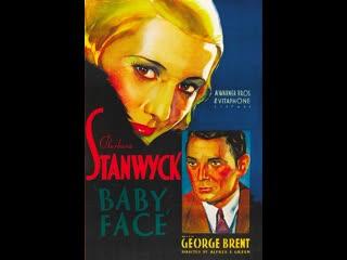 Мордашка/Baby Face (1933, Альфред Э. Грин)