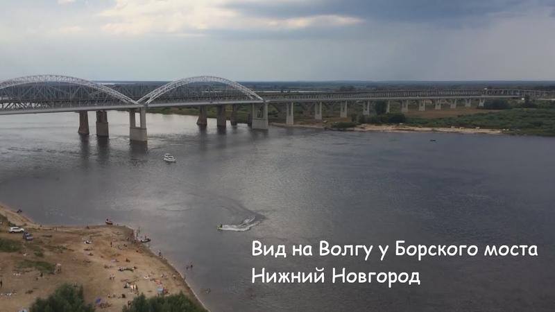 Вид на Волгу у Борского моста Панорама реки Волга Нижний Новгород