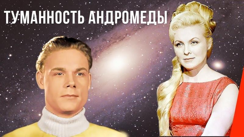 Туманность Андромеды 1967 фильм