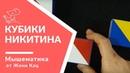 Кубики Никитина Сказка из кубиков Развивающие настольные игры для детей