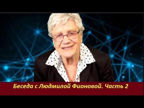 Беседы с Таней Карацуба Сеид Бурхан Часть 2 ЛюдмилаФионова Экология