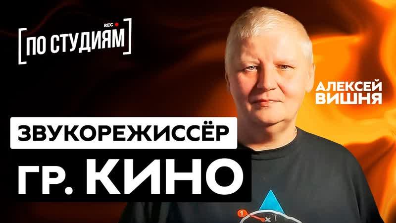Алексей Вишня о Викторе Цое записи альбома Кино Группа Крови и авторских правах