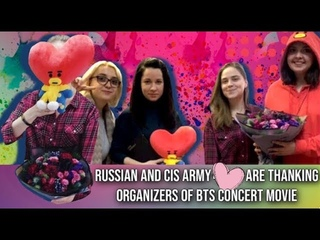Russian and CIS ARMY thank organizers of BTS concert movie