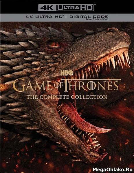 Игра Престолов (1-8 сезоны: 1-73 серии из 73) / Game Of Thrones (2011-2019)   UltraHD 4K 2160p