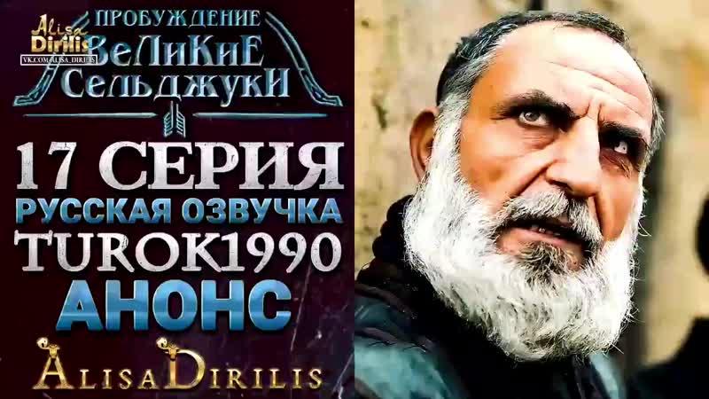 Великие Сельджуки 1 анонс к 17 серии turok1990 1080p mp4