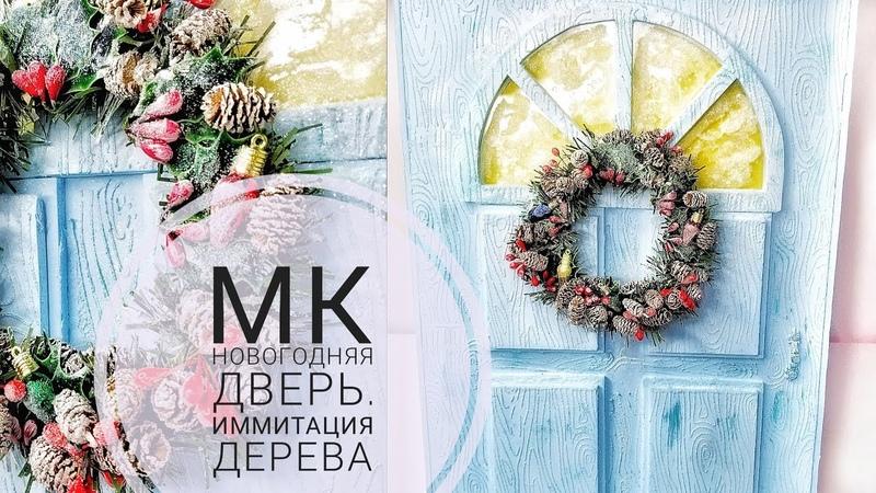 МК Новогодняя Дверь с венком и имитацией дерева Миксмедиа Скрапбукинг
