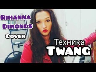 Так поет Рианна)Twang! Берём высокие ноты. Rihanna-Dimonds (cover) Яна Заиченко