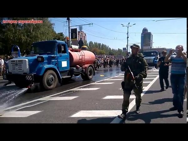 24 августа 2014 Донецк Парад украинских военнопленных в Донецке полная версия