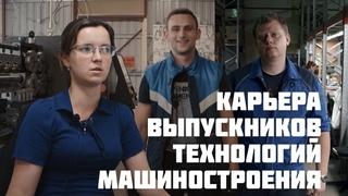 Как сложилась карьера выпускников Академии машиностроения им.Котина?