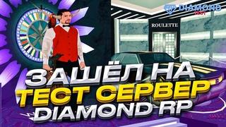 СЛИВ ОБНОВЫ с ТЕСТ СЕРВЕРА на DIAMOND RP GTA SAMP!