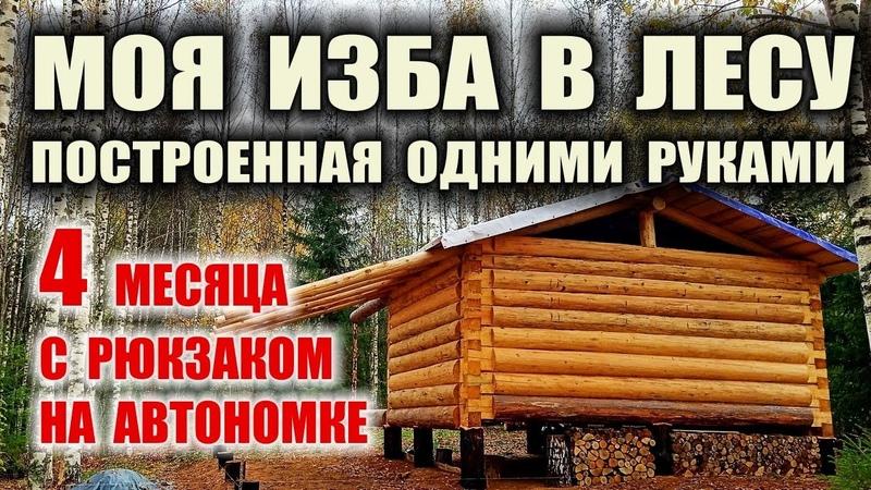ЧАСТНЫЙ ДОМ СВОИМИ РУКАМИ В ЛЕСУ БЕСПЛАТНО Продвинутая охотничья изба как построить в одиночку