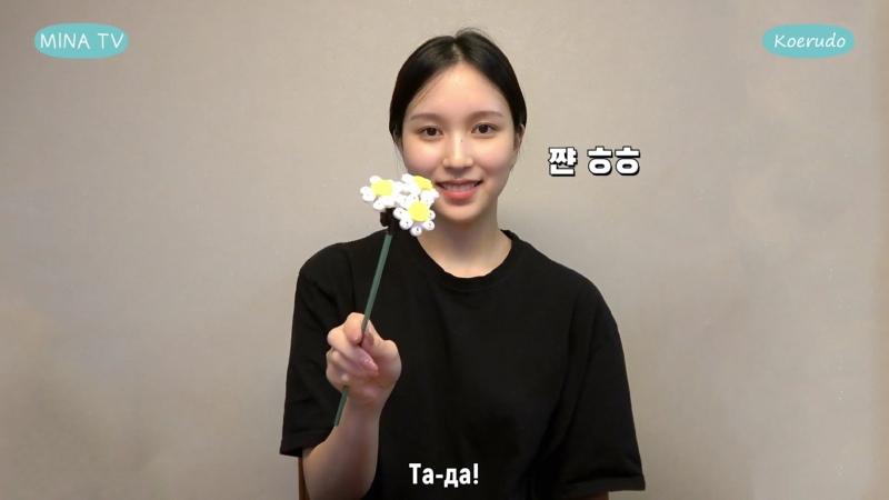 [рус.саб] Mina TV ~ Мина собирает Lego ✨ Happy Children's Day!