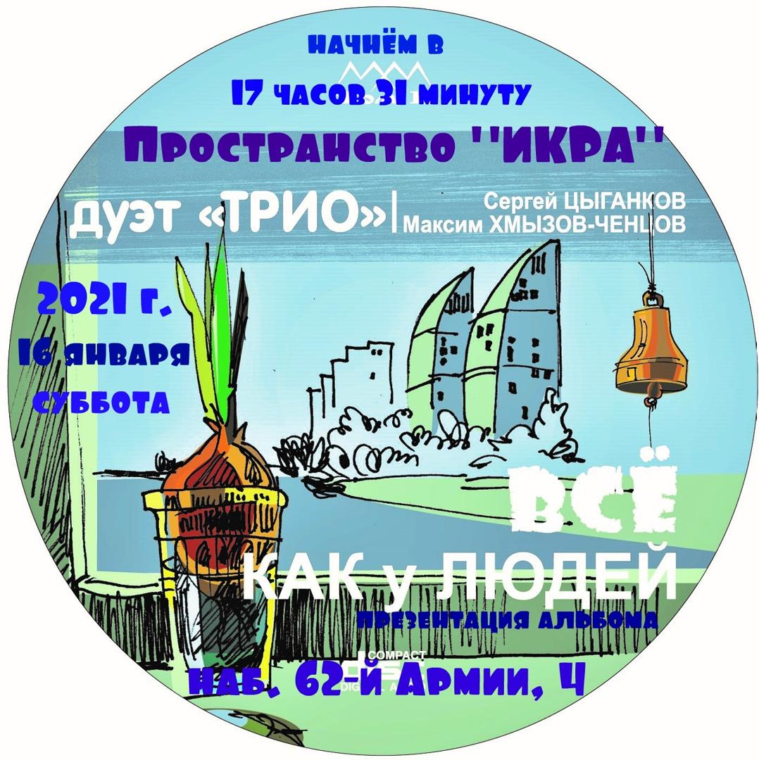"""Афиша Волгоград Презентация альбома """"Всё как у людей"""""""