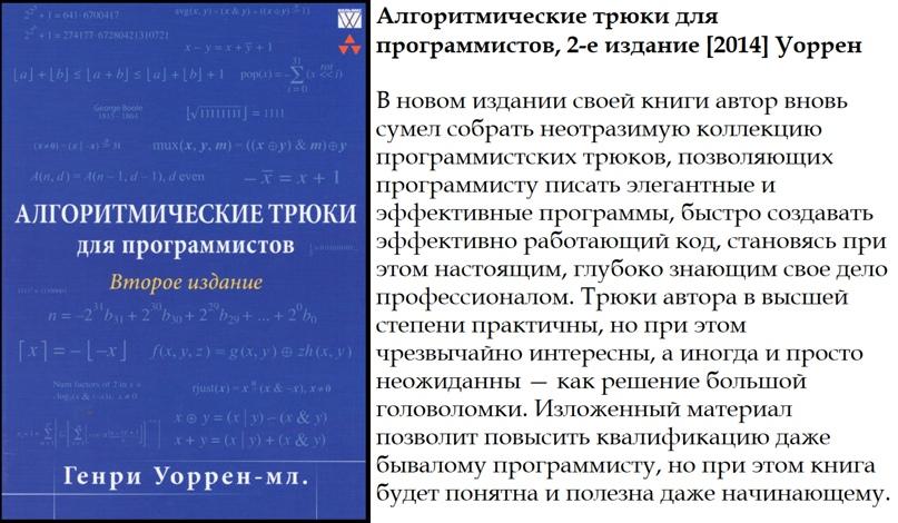 Алгоритмические трюки для программистов, 2-е издание (+ исходный код) [2014] Уоррен