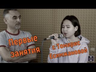 Первые занятия с #ТомирисЕсимжанова