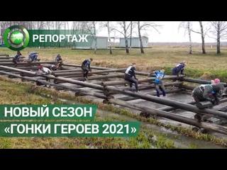 Новый сезон «Гонки Героев 2021» стартовал в Подмосковье