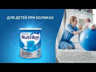 Nutrilon®  Комфорт 2 - специальное питание для детей при коликах.