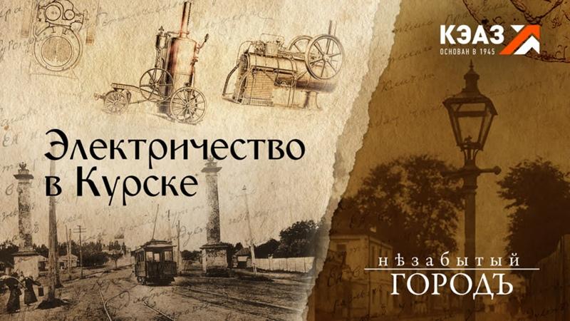 Незабытый город 25 03 21 Электричество в Курске
