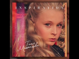 Таня Меженцева - INSPIRATION