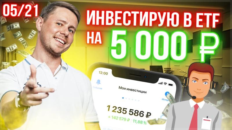 Инвестирую 5000 рублей в ETF через ВТБ Мои инвестиции 05 21 Инвестиции для начинающих