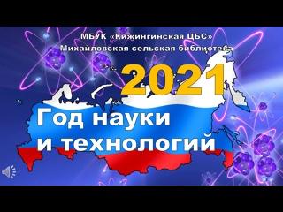 2021-год науки и технологий. Выдающиеся российские ученые и их открытия.